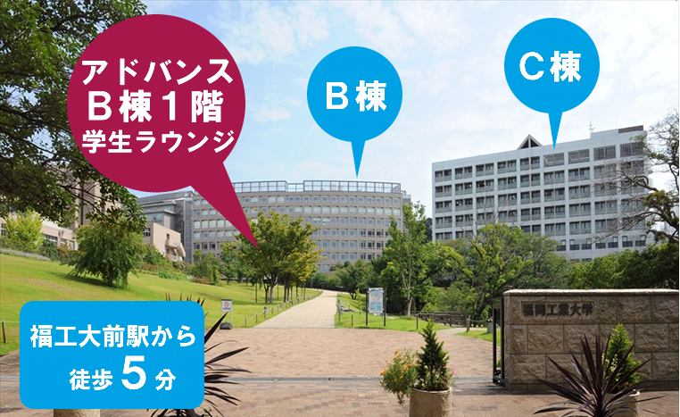 福岡工業大学写真|アドバンス福工大店